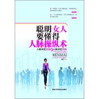 【二手书8成新】聪明女人要懂得的人脉操纵术 梅子 黑龙江科学技术出版社