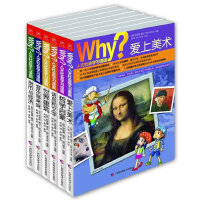 Why?人文科普读本(第一辑,共6册)