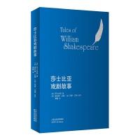 莎士比亚戏剧故事