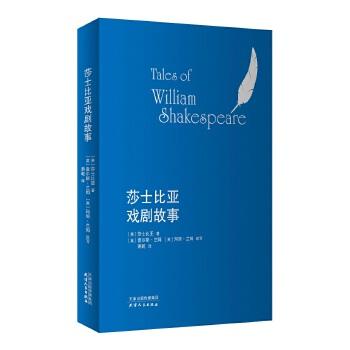 莎士比亚戏剧故事(pdf+txt+epub+azw3+mobi电子书在线阅读下载)
