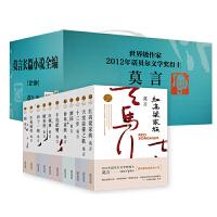 莫言长篇小说全编(全11种 2017年定稿版)