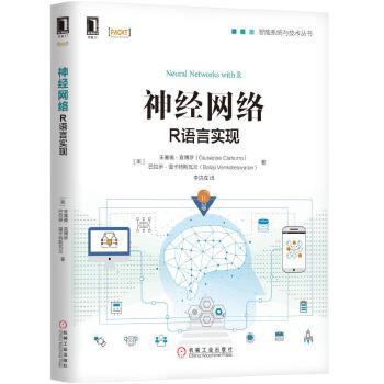 神经网络:R语言实现(pdf+txt+epub+azw3+mobi电子书在线阅读下载)