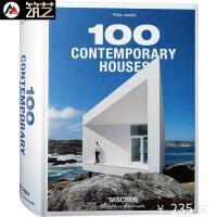 100 CONTEMPORARY HOUSES 建筑大师作品 100个现代风格别墅外观建筑室内设计书籍