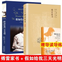 全套2册正版傅雷家书 假如给我三天光明 世界经典文学小说名著原著原版八年级阅读书目小说译林出版社
