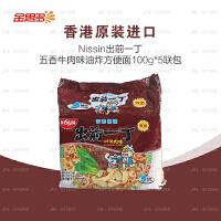 香港进口Nissin出前一丁五香牛肉味油炸方便面100g*5联包