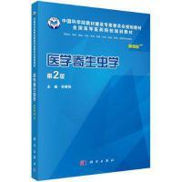 【旧书二手书8成新】医学寄生虫学案例版 第2版 郑葵阳 科学出版社9787030513847