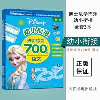 童趣:迪士尼幼小衔接进阶练习700题 语文