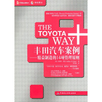 【二手旧书9成新】丰田汽车案例:精益制造的14项管理原则 [美] 杰弗里・莱克,李芳龄 9787500576174 中