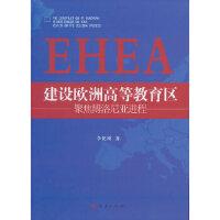 【二手旧书9成新】 建设欧洲高等教育区(EHEA)――聚焦博洛尼亚进程 李化树 人民出版社 9787010130163