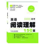 开心英语・英语阅读理解150篇・高考 (畅销五年,5000万学生的选择,多次准确押中高考试题)