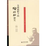 全球视野下的陶行知研究(第3卷)