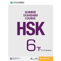 HSK标准教程6(下)练习册(含1MP3)