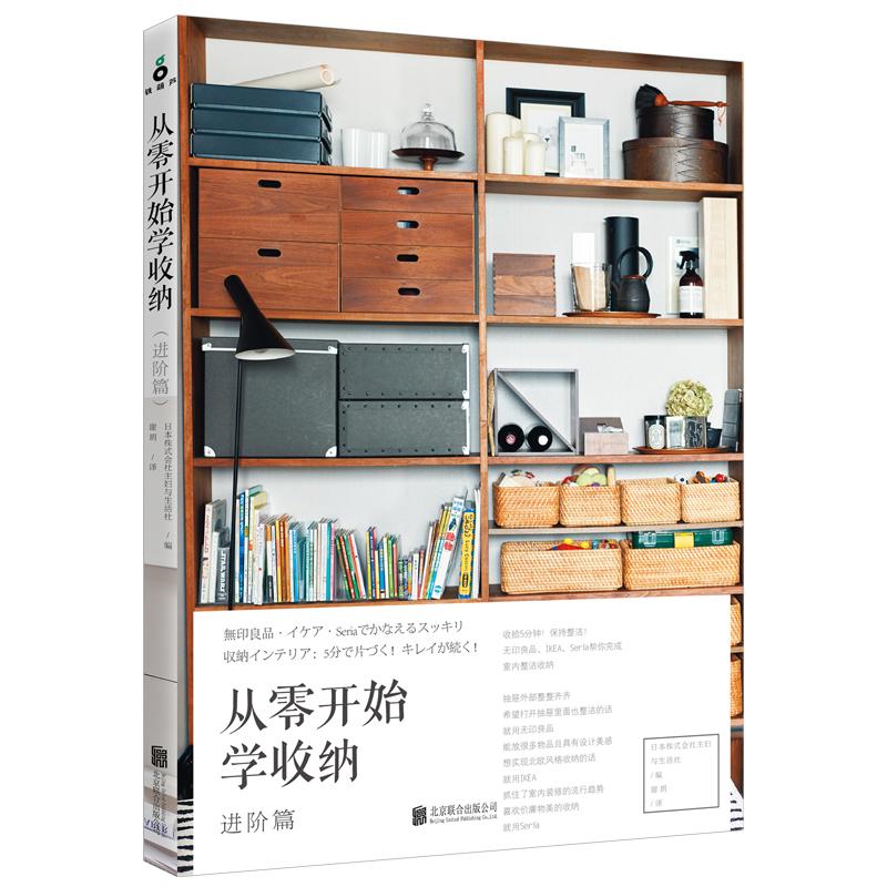 从零开始学收纳(进阶篇) 由15位收纳达人实践过的轻松整理法!无印良品·IKEA·Seria帮你完成,室内整洁的收纳法宝!