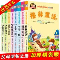 全套8册格林童话伊索寓言一千零一夜安徒生童话睡前故事书全集带彩图注音版3-6-7-9-10-12岁儿童文学一二三年级小