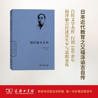 福泽谕吉自传(世界名人传记) 【日】福泽谕吉 商务印书馆