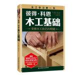 彼得・科恩木工基础(连续9年畅销美国,专业人士及DIY爱好者的木工学习用书)
