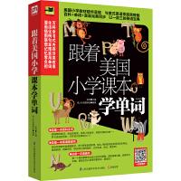 【学英语辅助工具书】 跟着美国小学课本学单词 江苏科学技术出版社