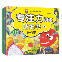 新品全6册2017年新版专注力训练贴纸书0-3岁宝宝贴纸书0-3-6岁幼儿早教 儿童思维训练少儿益智游戏全脑开发图书