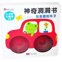 邦臣小红花-神奇洞洞书・我喜爱的车子