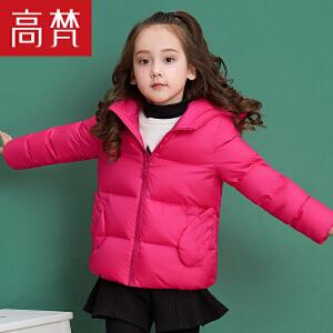 高梵2017新款儿童羽绒服  女童短款休闲连帽保暖加厚小女孩潮外套