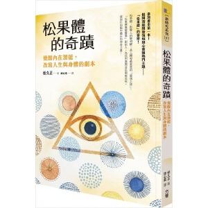 【现货】松果體的奇蹟:覺醒內在潛能,改寫人生與身體的劇本 进口港台原版繁体中文书籍