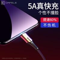 【好货优选】卡斐乐5a数据线type-c快充华为手机适用苹果usb充电线1m锌合金数据线