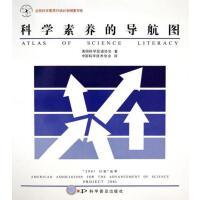 【二手旧书9成新】科学素养的导航图科学普及出版社9787110067192