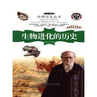 哈佛历史丛书:一本书读完生物进化的历史