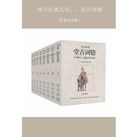 西方经典文学:堂吉诃德(套装共8册)