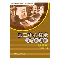 数控专业技能型人才培训用书 加工中心技术与技能训练(基础篇)