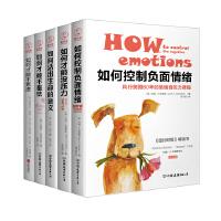 """""""如何""""心理自助系列(套装全5册)"""