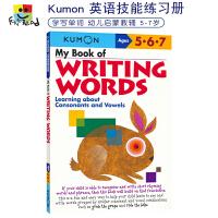 【首页抢券300-100】Kumon Verbal Skills My Book of Writing Words 5