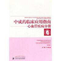 【二手书8成新】中成药临床应用指南 心血管疾病分册 胡元会 中国中医药出版社