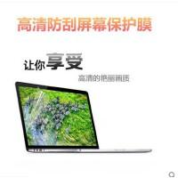 华硕小米宏基戴尔神舟联想三星笔记本电脑屏幕保护膜15.6英寸防蓝光