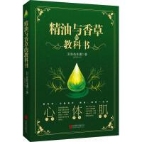 联合天畅:精油与香草的教科书