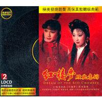红楼梦 经典集锦(2CD)发烧限量版
