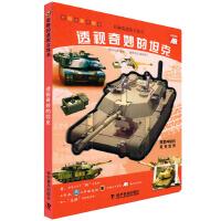 有趣的透视立体书―透视奇妙的坦克
