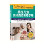 美国儿童情绪自控训练手册