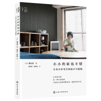 正版 小小的家也不错日本小住宅空间设计与收纳 房屋收纳技巧大全日式小户型住宅家装设计书籍住宅室内装饰设计图书籍整理收纳书