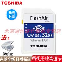 【送保护盒】东芝 SD卡 32G FlashAir 第四代无线WIFI高速SDHC闪存卡 32GB无线局域网嵌入式存储