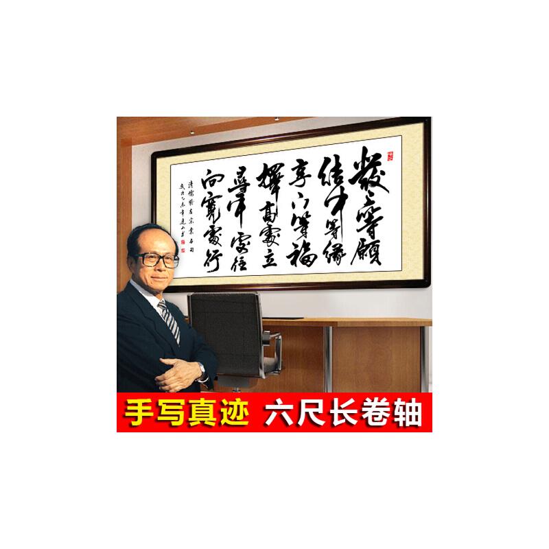 李嘉诚办公室书法作品 名家手写客厅字画已装裱横幅发上等愿书画  220*80 手写真迹+实木框装裱+有机玻璃