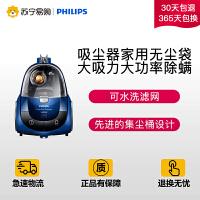 【苏宁易购】Philips/飞利浦吸尘器FC8470家用无尘袋大吸力大功率除螨