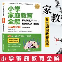 正版现货 小学家庭教育全解 三3年级上册 150多智慧教子经验 教子理论家庭教育 培养孩子兴趣 健康