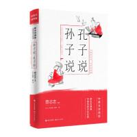 现代:孔子说・孙子说(蔡志忠中英文新版)