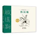 [二手旧书9成新]格林姆童话全集08-铁汉斯,(德)格林兄弟,丰华瞻,9787511014757,海豚出版社