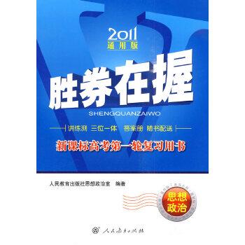 思想政治 2011年通用版 新课标高考第一轮复习  胜券在握——2010年5月印刷