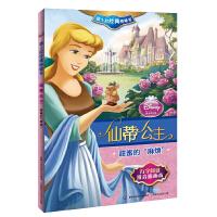 """迪士尼经典桥梁书 仙蒂公主 甜蜜的""""麻烦"""""""
