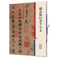 赵孟�\行书千字文(彩色放大本中国著名碑帖・第二集)