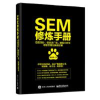 SEM修炼手册:百度竞价、信息流广告、数据分析与专题页策划实战详解 陈丰洲 9787121346385 电子工业出版社