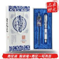 中国风青花瓷笔书签两件套 古典金属创意商务礼品刻字定制logo